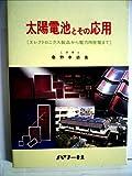太陽電池とその応用―エレクトロニクス製品から電力用発電まで (1985年)