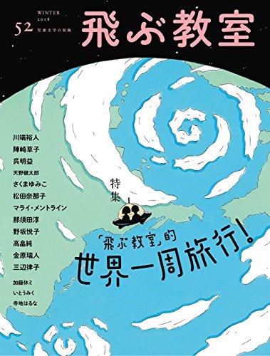 飛ぶ教室 第52号(2018年 冬) (【特集】「飛ぶ教室」的 世界一周旅行!)