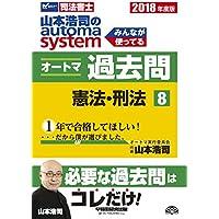 司法書士 山本浩司のautoma system オートマ過去問 (8) 憲法・刑法 2018年度 (W(WASEDA)セミナー 司法書士)