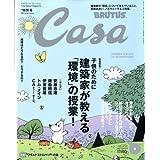 Casa BRUTUS (カーサ・ブルータス) 2008年 09月号 [雑誌]