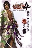 「侍道4 公式パーフェクトガイド 極めの書」の画像