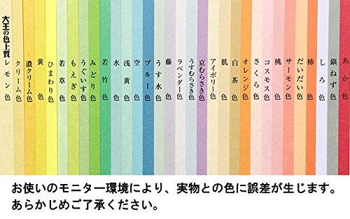 大王製紙 色上質紙 特厚口 A4 50枚 選べる32色 濃クリーム カラー用紙