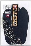 (福助)Fukusuke 黒足袋 1080 ストレッチ黒(白底) ニット裏  (M:23.0-23.5) (4L)