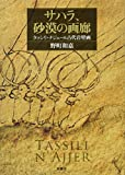 サハラ、砂漠の画廊―タッシリ・ナジェール古代岩壁画
