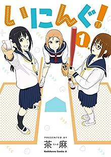 いにんぐ!(1) (角川コミックス・エース)