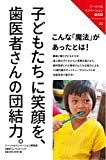 子どもたちに笑顔を、歯医者さんの団結力。 (ソーシャルイノベーション最前線03)
