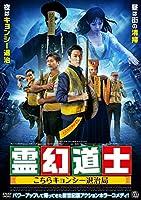 霊幻道士 こちらキョンシー退治局 [DVD]