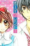 ボーイフレンド(1) (なかよしコミックス)