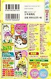 ねこぱんち 13周年号 (にゃんCOMI廉価版コミック) 画像