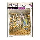 ポケット・ジョーク (14) いじわるユーモア (角川文庫)