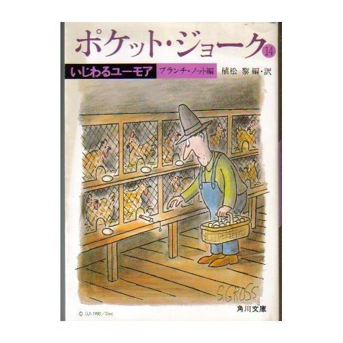 ポケット・ジョーク (14) いじわるユーモア (角川文庫)の詳細を見る