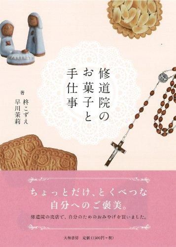 修道院のお菓子と手仕事