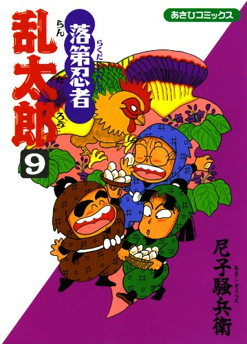 落第忍者乱太郎(9) (あさひコミックス)