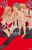 溺愛クローバー(1) (ジュールコミックス(KoiYui 恋結))