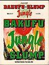バンド・スコア 爆風スランプ/ジャングル