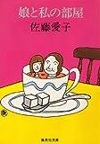 娘と私の部屋(「娘と私」シリーズ) (集英社文庫)