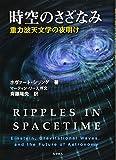 時空のさざなみ 重力波天文学の夜明け