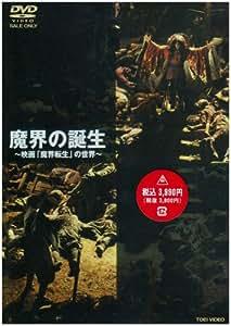 魔界の誕生~映画「魔界転生」の世界~ [DVD]