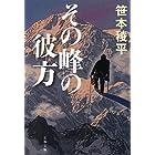 その峰の彼方 (文春文庫)