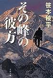 笹本稜平 / 笹本 稜平 のシリーズ情報を見る