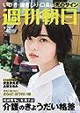 週刊朝日 2018年 9/28 号【表紙: 平手友梨奈 (欅坂46) 】 雑誌
