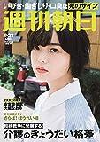 週刊朝日 2018年 9/28 号【表紙: 平手友梨奈 (欅坂46) 】[雑誌]