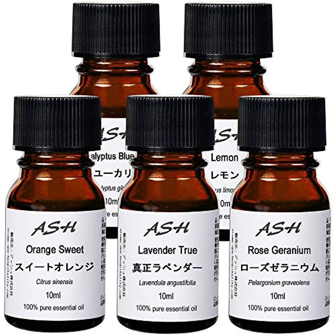 ここにまで優れましたASH エッセンシャルオイル A.お試し 10mlx5本セット (スイートオレンジ/ユーカリ/ラベンダー/レモン/ローズゼラニウム) AEAJ認定精油