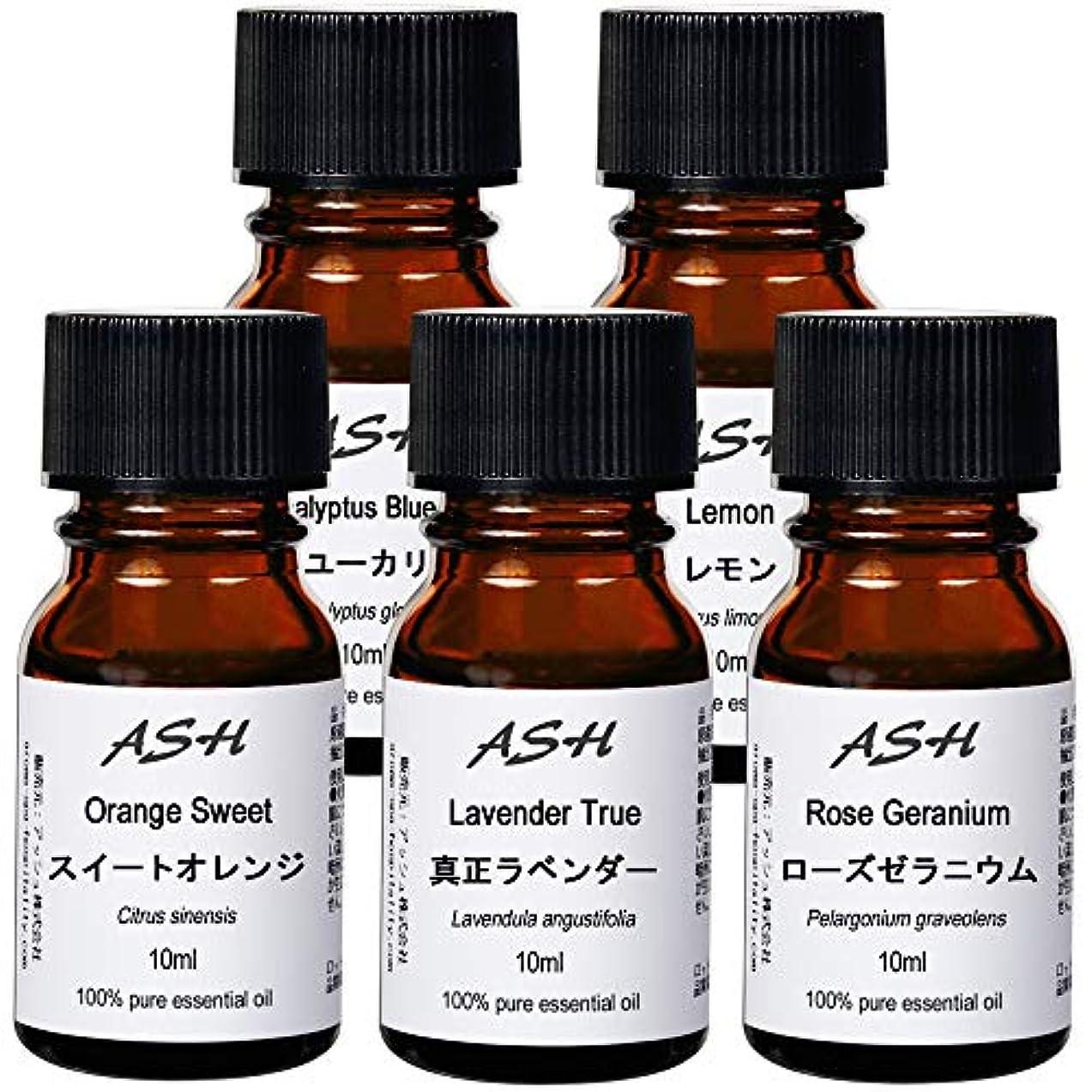 サンドイッチリズム早くASH エッセンシャルオイル A.お試し 10mlx5本セット (スイートオレンジ/ユーカリ/ラベンダー/レモン/ローズゼラニウム) AEAJ認定精油