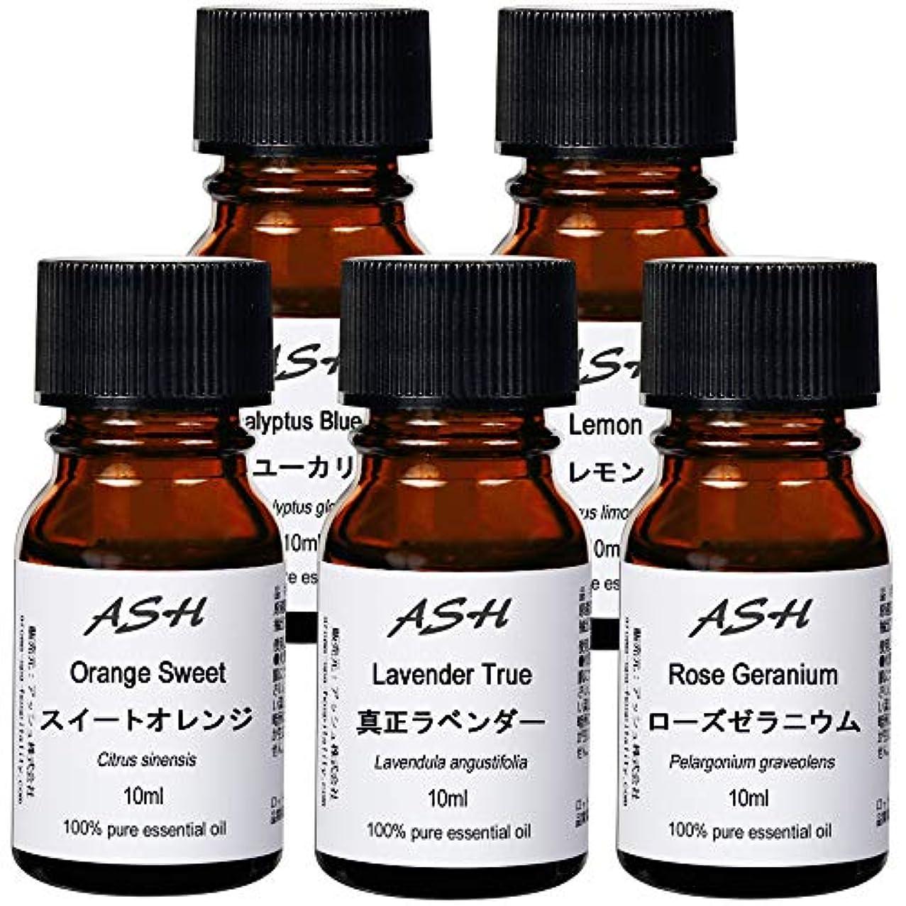 ショップ学部長構想するASH エッセンシャルオイル A.お試し 10mlx5本セット (スイートオレンジ/ユーカリ/ラベンダー/レモン/ローズゼラニウム) AEAJ認定精油