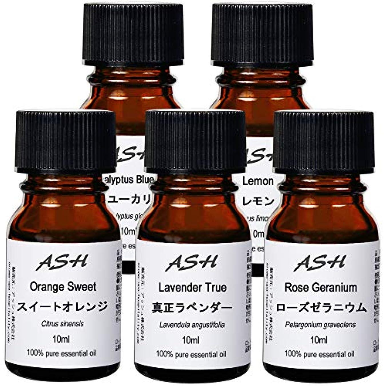 多様性昇進世界ASH エッセンシャルオイル A.お試し 10mlx5本セット (スイートオレンジ/ユーカリ/ラベンダー/レモン/ローズゼラニウム) AEAJ認定精油