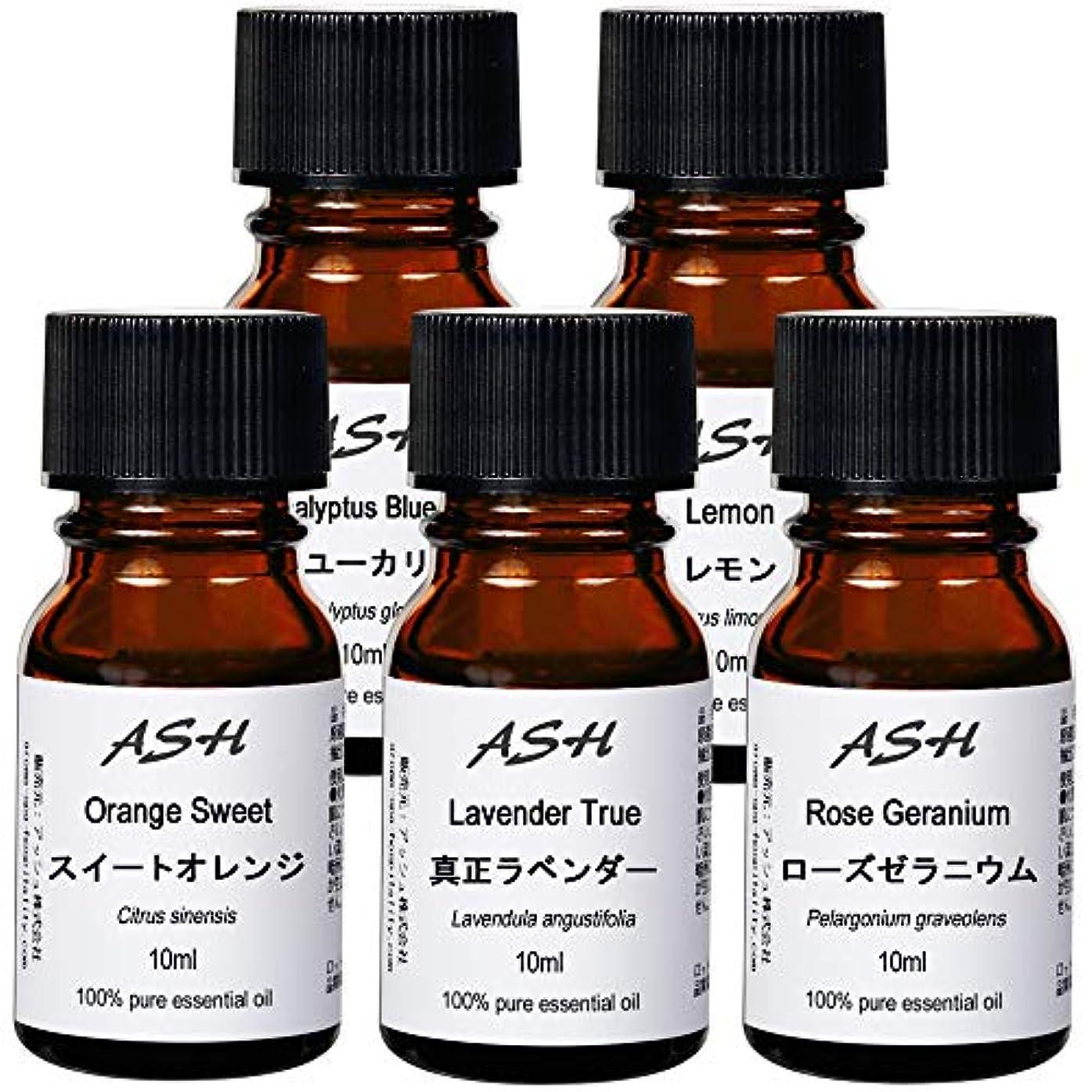 パントリー再現する悪化させるASH エッセンシャルオイル A.お試し 10mlx5本セット (スイートオレンジ/ユーカリ/ラベンダー/レモン/ローズゼラニウム) AEAJ認定精油
