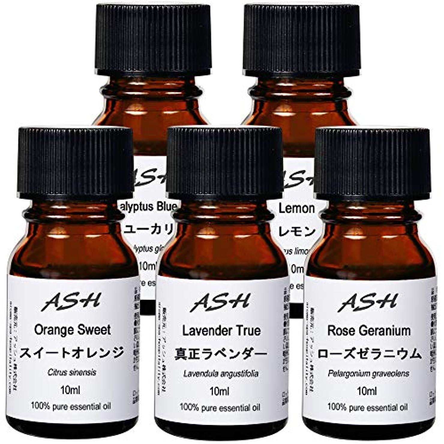 飛び込む製造同情的ASH エッセンシャルオイル A.お試し 10mlx5本セット (スイートオレンジ/ユーカリ/ラベンダー/レモン/ローズゼラニウム) AEAJ認定精油