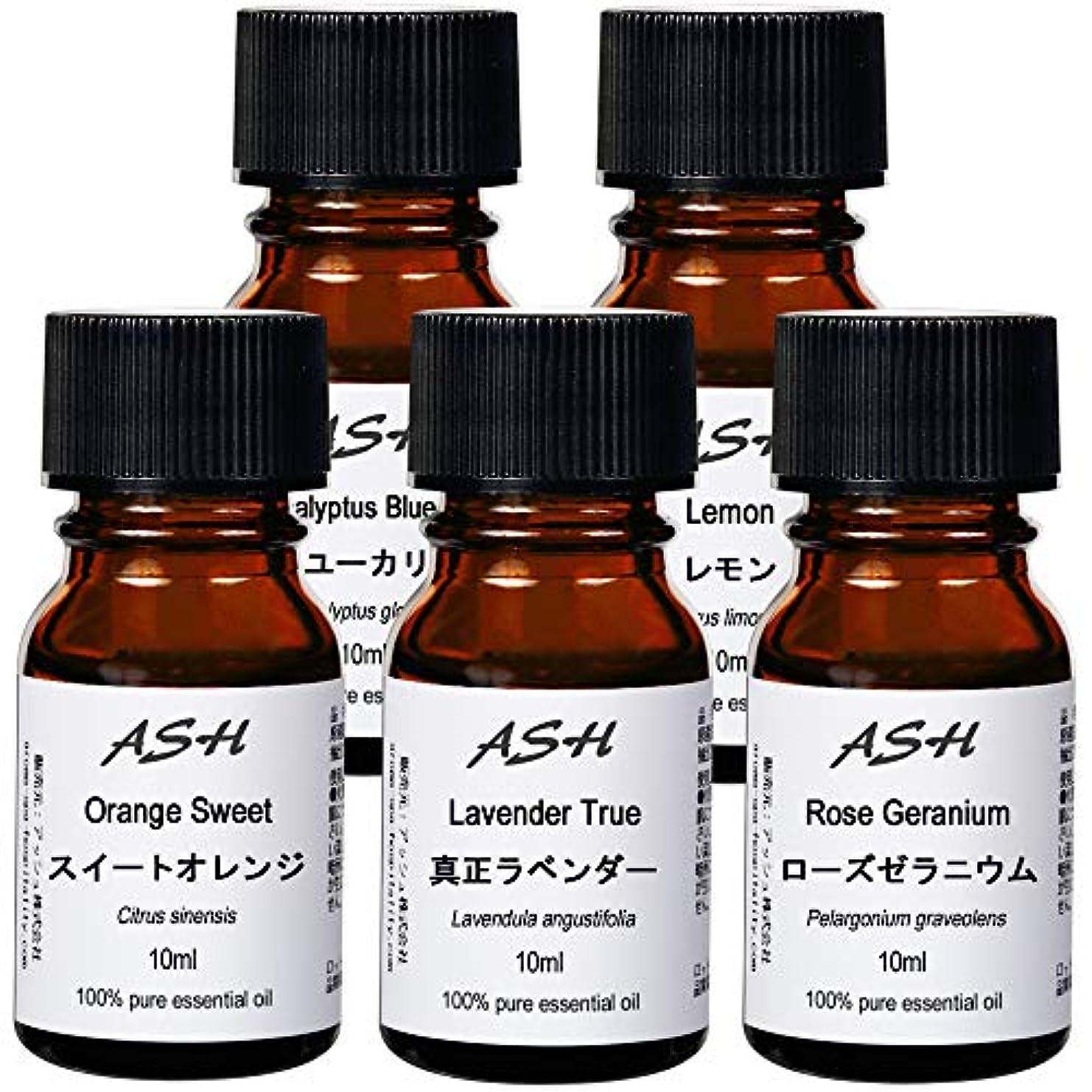 手術一節横にASH エッセンシャルオイル A.お試し 10mlx5本セット (スイートオレンジ/ユーカリ/ラベンダー/レモン/ローズゼラニウム) AEAJ認定精油