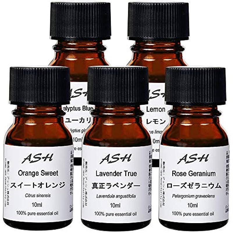 僕のそこはげASH エッセンシャルオイル A.お試し 10mlx5本セット (スイートオレンジ/ユーカリ/ラベンダー/レモン/ローズゼラニウム) AEAJ認定精油