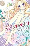 170cm★オトメチカ(1) (講談社コミックスなかよし)