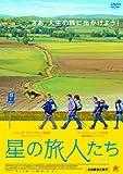 星の旅人たち [DVD]