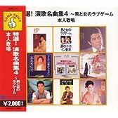 GOOD PRICEシリーズ 特選!演歌名曲集4~男と女のラブゲーム 本人歌唱