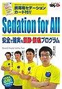 Sedation for All―安全で確実な鎮静・鎮痛プログラム― /ケアネットDVD
