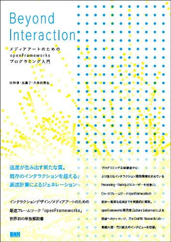 Beyond Interaction ―メディアアートのためのopenFrameworksプログラミング入門の詳細を見る