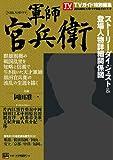 [NHK大河ドラマ] 『軍師官兵衛』完全ガイドブック