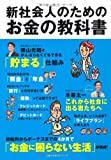 新社会人のためのお金の教科書―4か月で「お金に困らない生活」が完成! (主婦の友生活シリーズ)