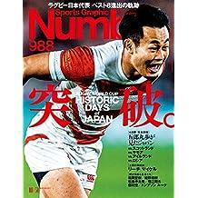 Number(ナンバー)988号[雑誌]