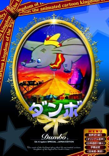 ダンボ [DVD]