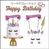 ピンク ユニコーン Happy Birthday 誕生日 ケーキトッパー バースデー お誕生日 ケーキ デコレーション 子供用 キッズ 装飾品 飾り 記念写真 写真撮影