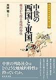 中世の西国と東国-権力から探る地域的特性 (戎光祥中世史論集 第1巻)