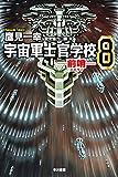 宇宙軍士官学校―前哨―8 (ハヤカワ文庫JA)