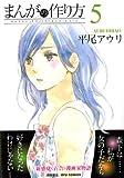 まんがの作り方(5) (リュウコミックス)
