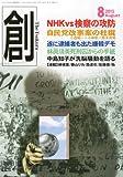 創 (つくる) 2013年 08月号 [雑誌] 画像