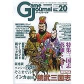 ゲームジャーナル20号 魏武三国志