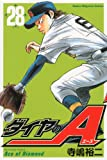 ダイヤのA(28) (講談社コミックス)